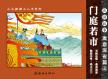 成语故事-寓意深省篇(第二盒)第4本 杨春峰 中国连环画出版社