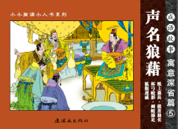 成语故事-寓意深省篇(第二盒)第5本 杨春峰 中国连环画出版社