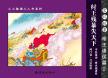 史记故事·帝王诸侯篇:纣王残暴失 司马迁(汉) 中国连环画出版社