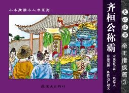 史记故事·帝王诸侯篇:齐桓公称霸 司马迁(汉) 中国连环画出版社
