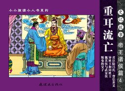史记故事·帝王诸侯篇:重耳流亡 司马迁(汉) 中国连环画出版社