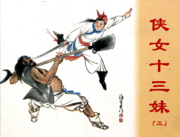 <em>侠女</em><em>十三</em><em>妹</em>(第二<em>集</em>)  连环画出版社