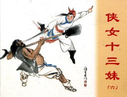 <em>侠女</em><em>十三</em><em>妹</em>(第六<em>集</em>)  连环画出版社