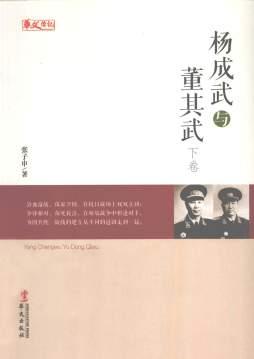 杨成武与董其武(下卷) 张子申著 华文出版社