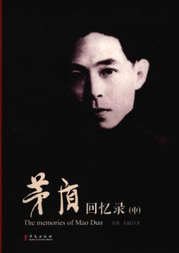 茅盾回忆录(中) 茅盾,韦韬著 华文出版社