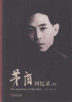 矛盾回忆录(下) 茅盾,韦韬著 华文出版社