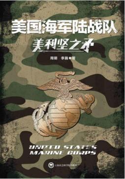 揭秘:为何美国大片主人公多有海军陆战队背景