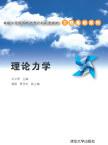 理论力学 刘立厚, 主编 清华大学出版社