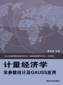 计量经济学――非参数估计及GAUSS应用 周先波 清华大学出版社