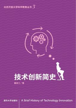 技术创新简史 戴吾三 清华大学出版社