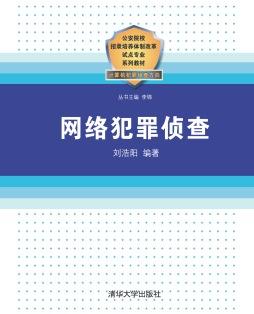 网络犯罪侦查 刘浩阳, 编著 清华大学出版社