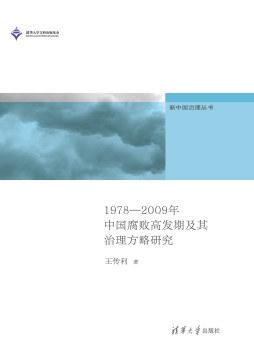 1978-2009年中国腐败高发期及其治理方略研究 王传利 清华大学出版社