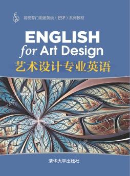 艺术设计专业英语 王愉, 编著 清华大学出版社