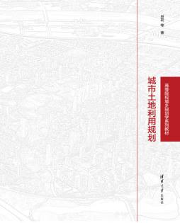 城市土地利用规划