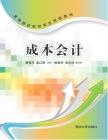 成本会计 薄雪萍, 梁红霞, 主编 清华大学出版社