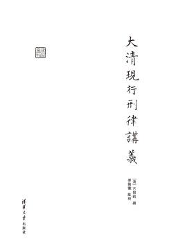 大清現行刑律講義 【清】吉同鈞 撰 栗銘徽 點校 清華大學出版社