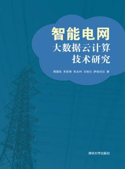 智能电网大数据云计算技术研究