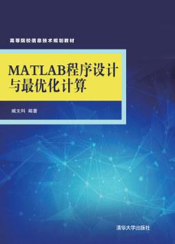 MATLAB程序设计与最优化计算 臧文科, 编著 清华大学出版社