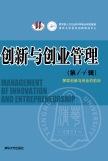 创新与创业管理——(第14辑)探索创新与创业的前沿 陈劲, 高建, 主编 清华大学出版社