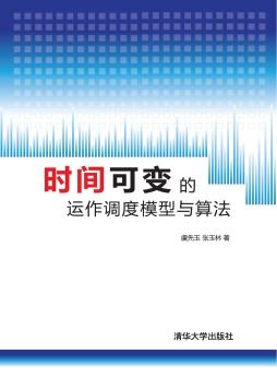 时间可变的运作调度模型与算法 虞先玉, 张玉林, 著 清华大学出版社
