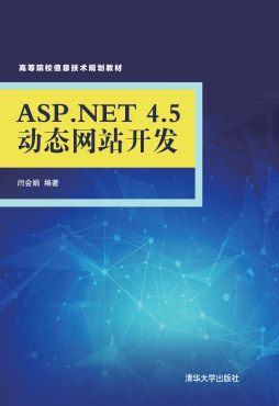 ASP.NET 4.5动态网站开发 闫会娟 清华大学出版社