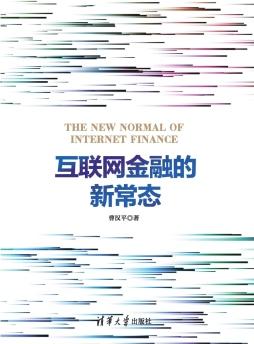 互联网金融的新常态 曹汉平 清华大学出版社