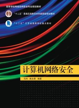 计算机网络安全 马利、姚永雷 清华大学出版社