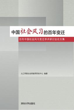 中国社会风习的百年变迁 九江学院社会系统学研究中心, 编著 清华大学出版社