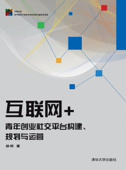 <em>互联网</em>+青年创业社交平台构建、规划与<em>运营</em> 徐明, 著 清华大学出版社