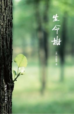 生命树 (美)古丽蓉 清华大学出版社