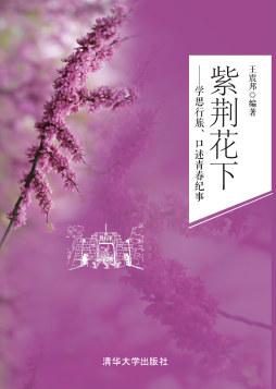 紫荆花下——学思行旅、口述青春纪事