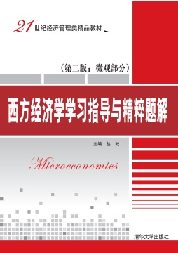 西方经济学学习指导与精粹题解(第二版:微观部分) 丛屹, 主编 清华大学出版社