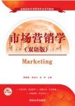 市场营销学(双语版) 陈丽燕, 刘永丹, 龙凤, 主编 清华大学出版社