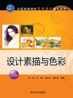 设计素描与色彩 李星、刘博、刘宝成、姬芳芳 清华大学出版社