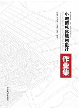 小城镇总体规划设计作业集 刘健、毛其智、刘佳燕、赵亮 清华大学出版社