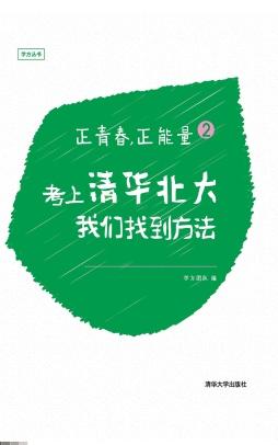 正青春,正能量2:考上清华北大,我们找到方法 学方团队, 编 清华大学出版社
