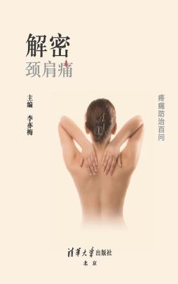 解密:颈肩痛 李亦梅, 主编 清华大学出版社