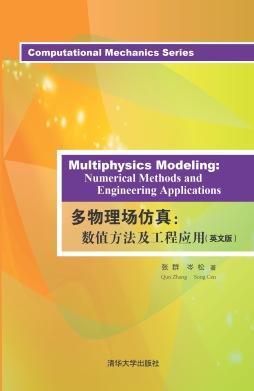 多物理场仿真:数值方法及工程应用(英文版)= Multiphysics Modeling: Numerical Methods and Engineering Applications 张群、岑松 清华大学出版社