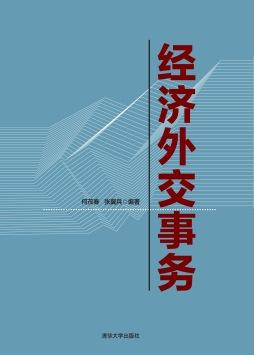 经济外交事务 何茂春、张冀兵 清华大学出版社