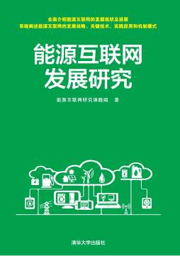能源互联网发展研究 能源互联网研究课题组, 著 清华大学出版社