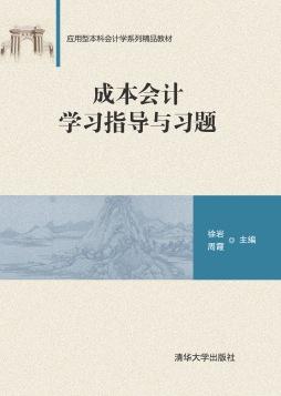 成本会计学习指导与习题 徐岩, 周霞, 主编 清华大学出版社