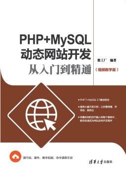 PHP+MySQL动态网站开发从入门到精通(视频教学版) 张工厂 清华大学出<em>版</em>社