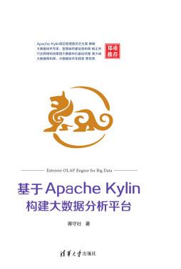 基于Apache Kylin构建大数据分析平台 蒋守壮 清华大学出版社