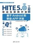 HITE 5.0移动互联网开发工程师 基于Android的移动APP开发 武汉厚薄教育科技有限公司, 编著 清华大学出版社