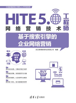 HITE 5.0网络营销技术工程师 基于搜索引擎的企业网络营销 武汉厚薄教育科技有限公司, 编著 清华大学出版社