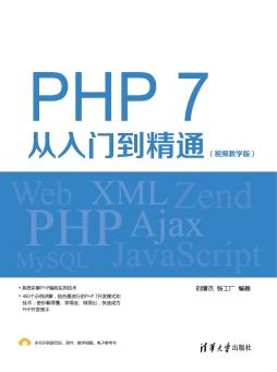 PHP 7从入门到精通(视频教学版) 刘增杰、张工厂 清华大学出<em>版</em>社