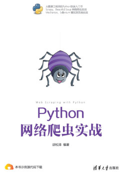 Python 网络爬虫实战 胡松涛 清华大学出版社