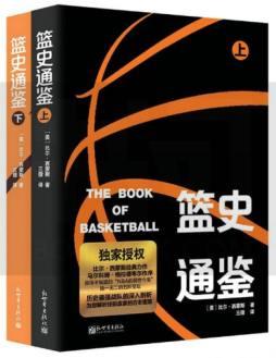 教练,我想读几本和篮球有关的书!