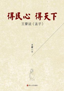 王蒙解读《孟子》:浩然之气就是文化自信