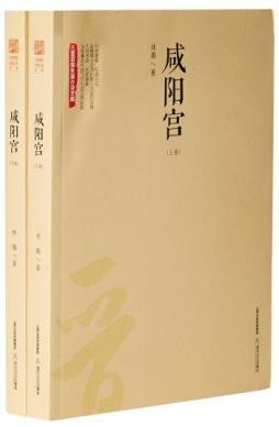 除了《大秦帝国》,这些严肃的历史小说也值得看